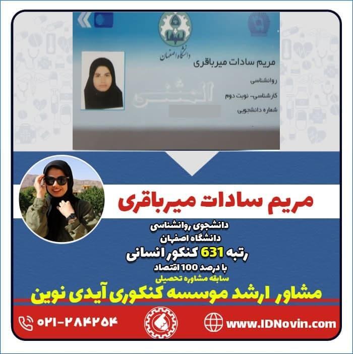 مریم سادات میرباقری - روانشناسی اصفهان