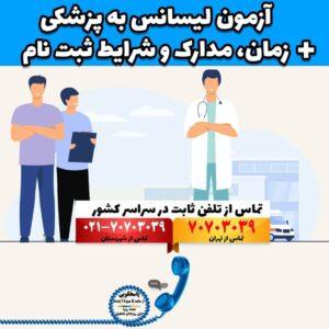 آزمون لیسانس به پزشکی زمان مدارک و شرایط لازم