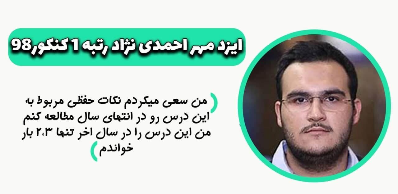 روش مطالعه زیست ایزدمهر احمدی نژاد