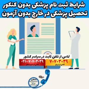 شرایط ثبت نام پزشکی بدون کنکور تحصیل پزشکی در خارج بدون آزمون