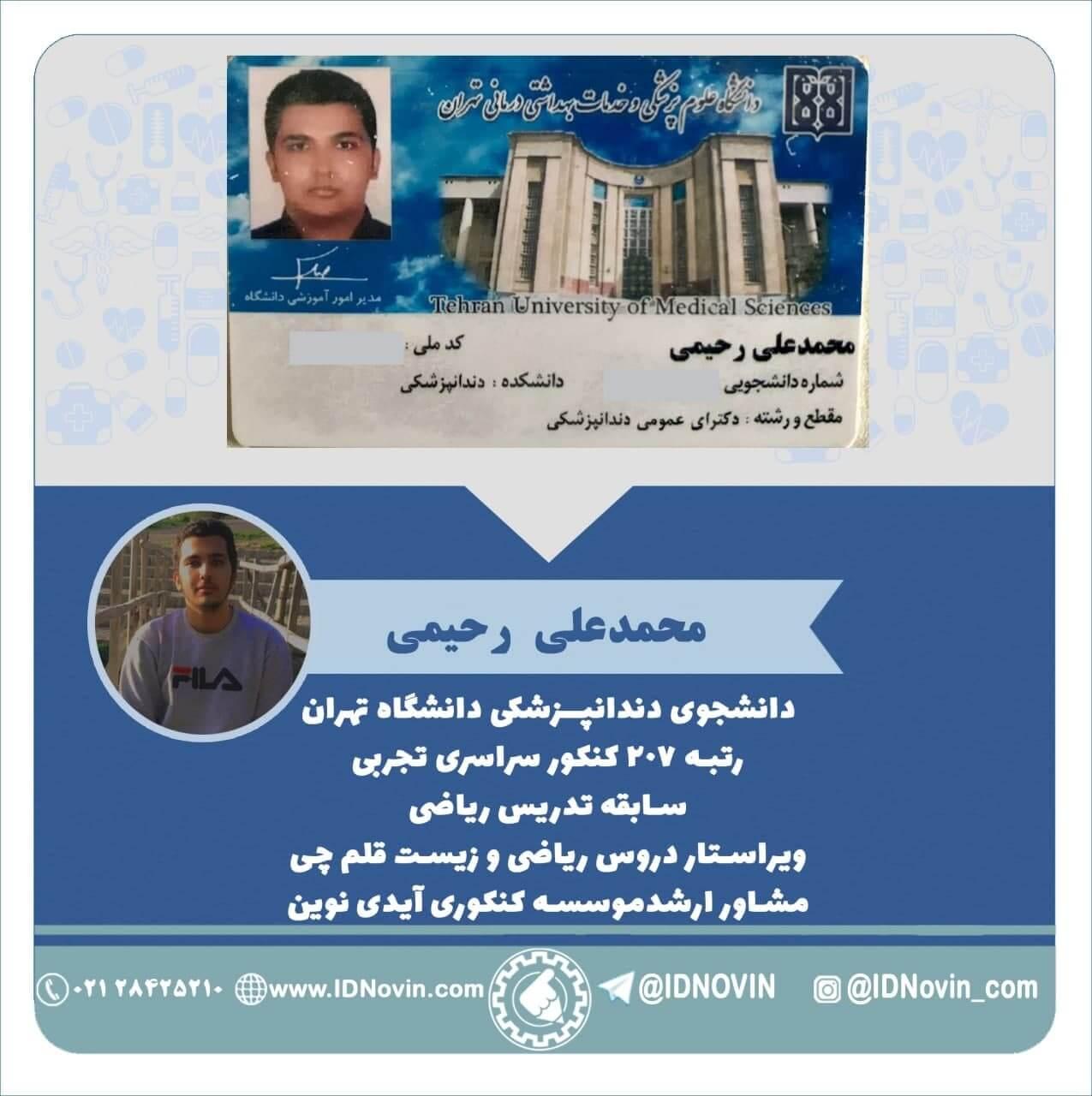 محمدعلی رحیمی - دندانپزشکی دانشگاه تهران