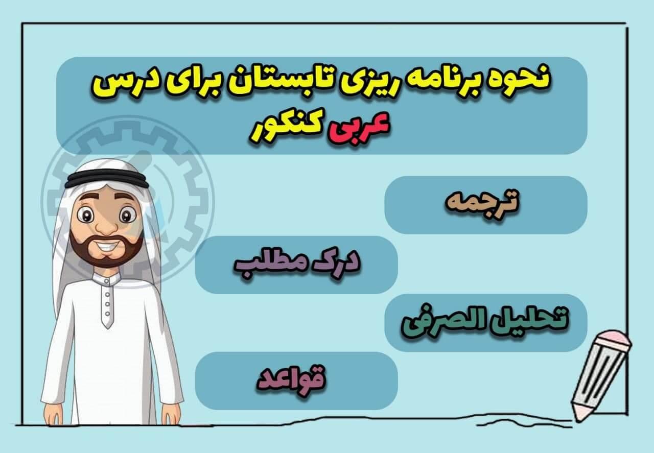 نحوه برنامه ریزی تابستان برای درس عربی کنکور