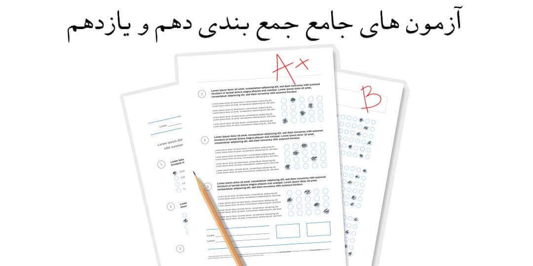 آزمون های جامع جمع بندی دهم و یازدهم