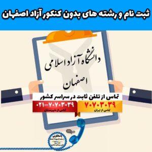ثبت نام و رشته های بدون کنکور آزاد اصفهان (خوراسگان)
