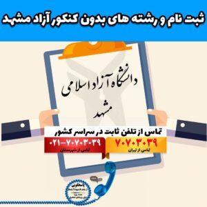 ثبت نام و رشته های بدون کنکور آزاد مشهد