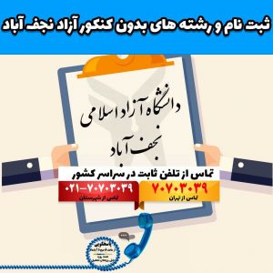 ثبت نام و رشته های بدون کنکور آزاد نجف آباد