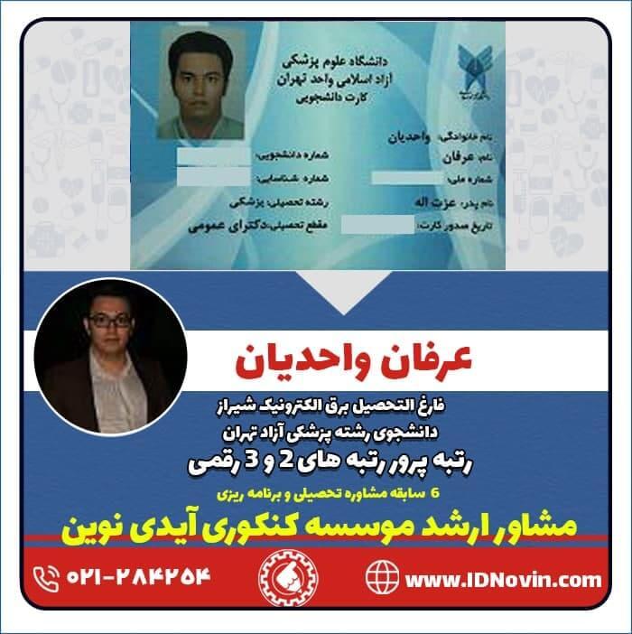 عرفان واحدیان پزشکی تهران