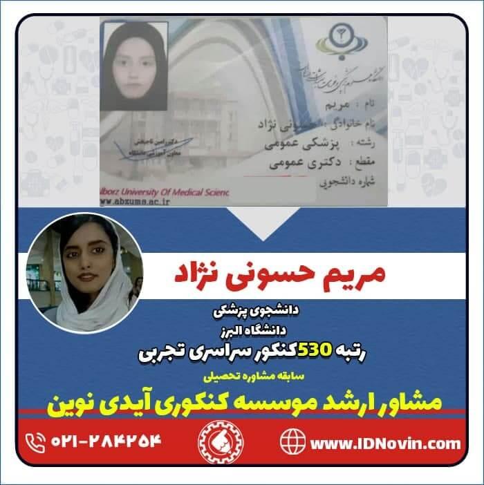 مریم حسونی نژاد دانشجوی پزشکی دانشگاه البرز