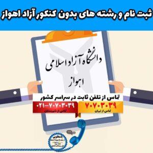 ثبت نام و رشته های بدون کنکور آزاد اهواز خوزستان