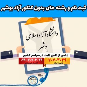ثبت نام و رشته های بدون کنکور آزاد بوشهر