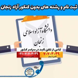 ثبت نام و رشته های بدون کنکور آزاد زنجان