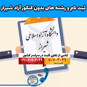 ثبت نام و رشته های بدون کنکور آزاد شیراز