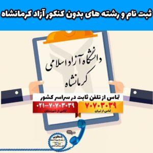 ثبت نام و رشته های بدون کنکور آزاد کرمانشاه