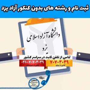 ثبت نام و رشته های بدون کنکور آزاد یزد