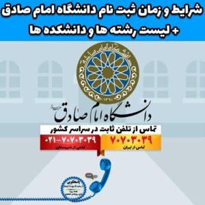 شرایط و زمان ثبت نام دانشگاه امام صادق + لیست رشته ها و دانشکده ها