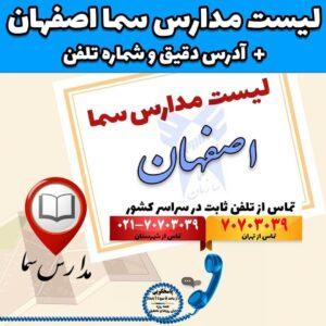 لیست مدارس سما اصفهان آدرس دقیق و شماره تلفن