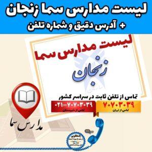 لیست مدارس سما زنجان آدرس دقیق و شماره تلفن