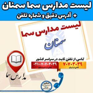 لیست مدارس سما سمنان آدرس دقیق و شماره تلفن