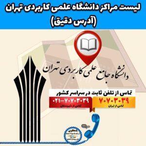 لیست مراکز دانشگاه علمی کاربردی تهران (آدرس دقیق)