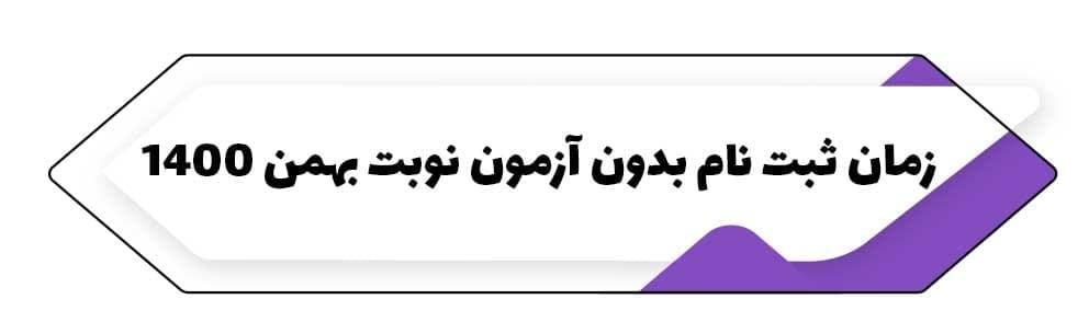 زمان ثبت نام بدون آزمون نوبت بهمن 1400