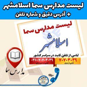 لیست مدارس سما اسلامشهر + آدرس دقیق و شماره تلفن