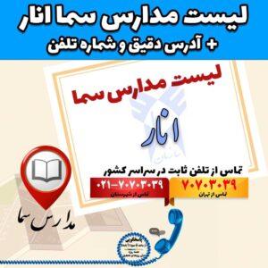 لیست مدارس سما انار + آدرس دقیق و شماره تلفن