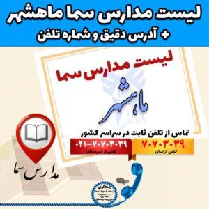 لیست مدارس سما ماهشهر + آدرس دقیق و شماره تلفن