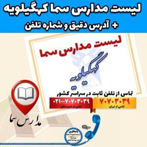 لیست مدارس سما کهگیلویه + آدرس دقیق و شماره تلفن