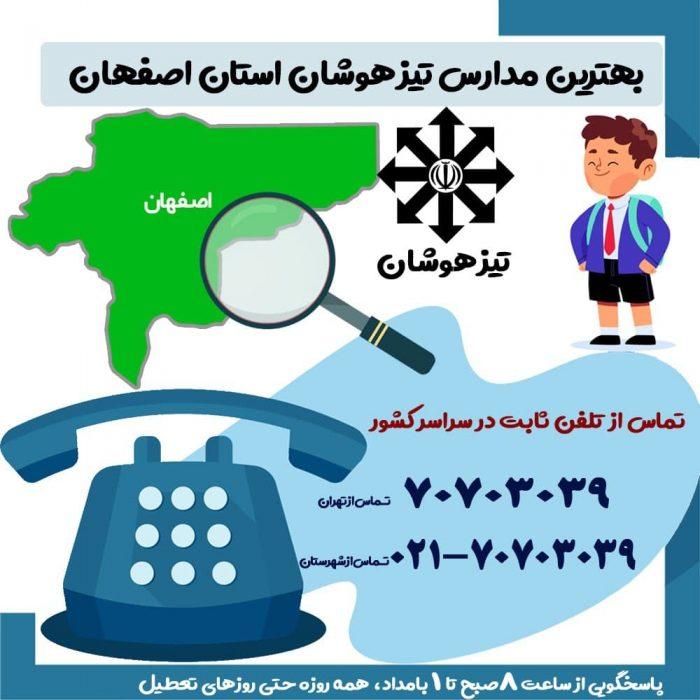 بهترین مدارس تیزهوشان استان اصفهان
