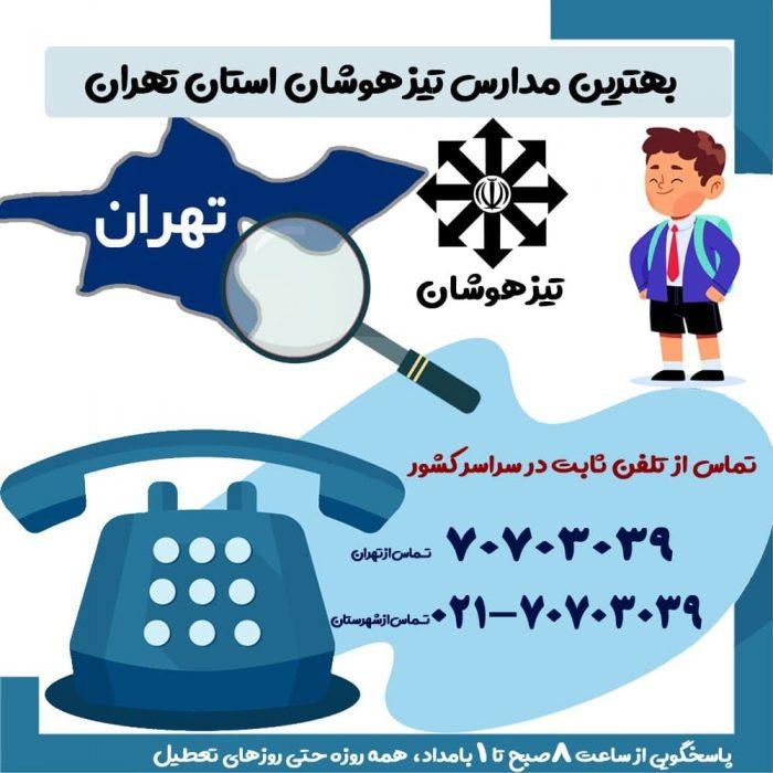 بهترین مدارس تیزهوشان استان تهران