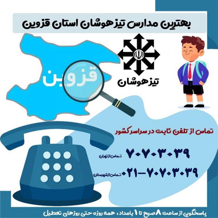 بهترین مدارس تیزهوشان استان قزوین