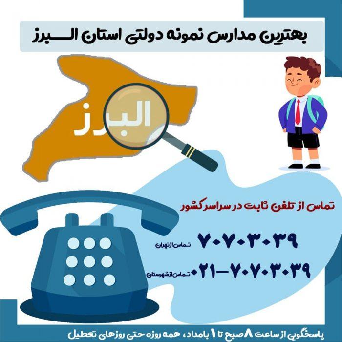 بهترین مدارس نمونه دولتی استان البرز
