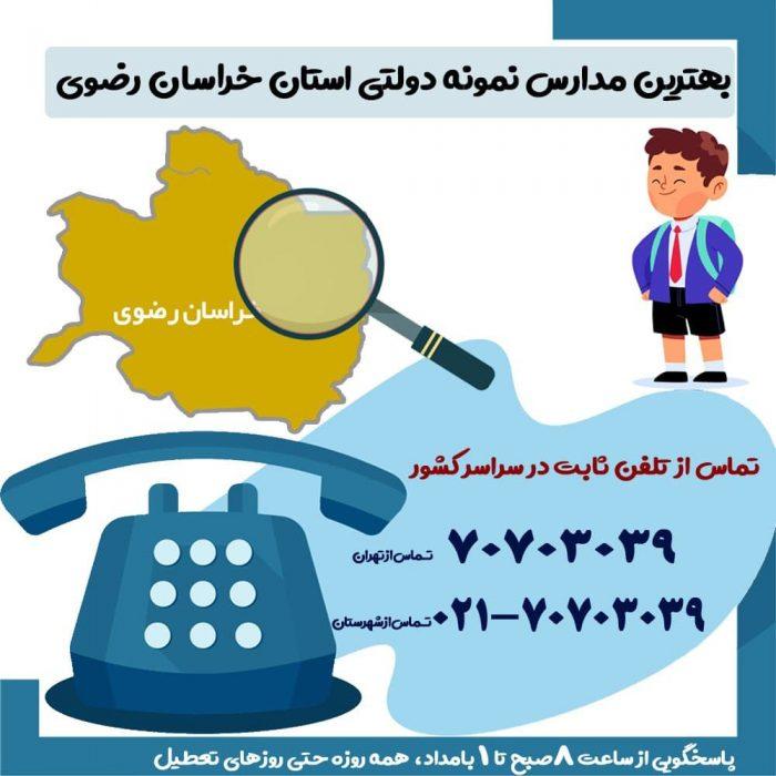 بهترین مدارس نمونه دولتی استان خرسان رضوی