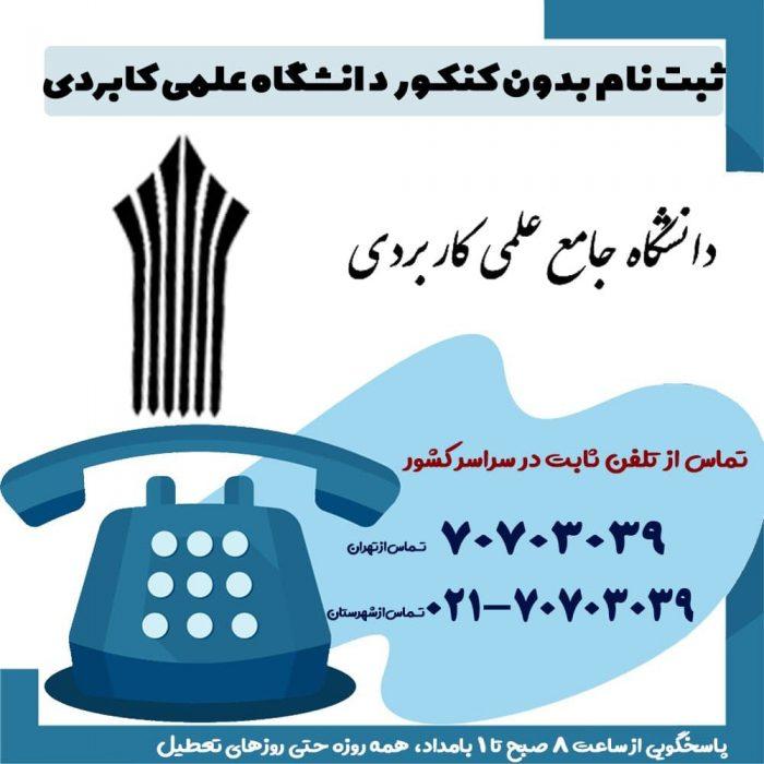 ثبت نام بدون کنکور دانشگاه علمی کاربردی در مهر و بهمن و زمان ثبت نام