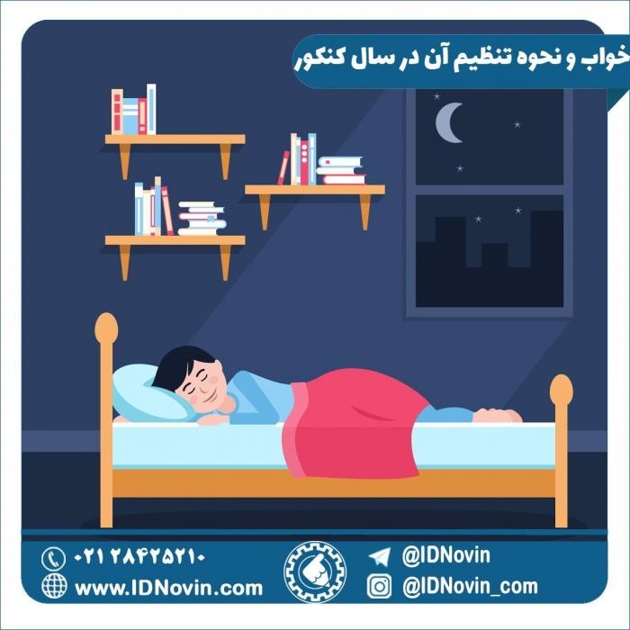 خواب در سال کنکور و نحوه تنظیم و کاهش خواب کنکوری ها