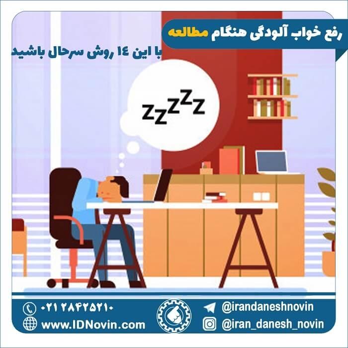 رفع خواب آلودگی هنگام مطالعه