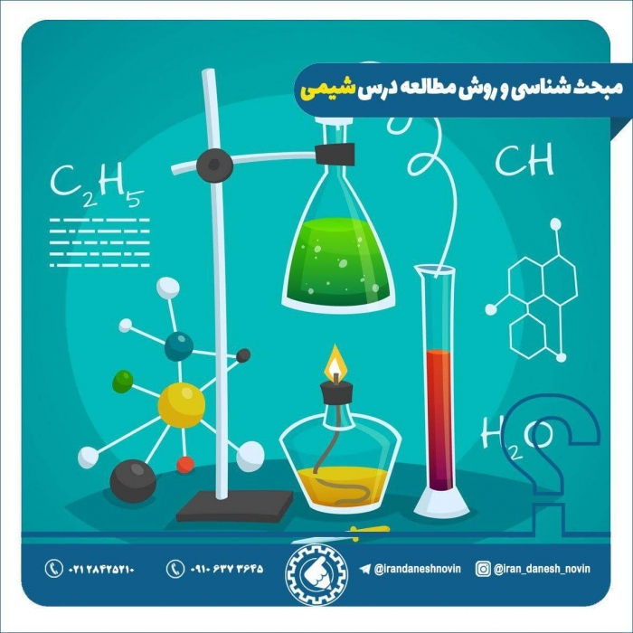 روش مطالعه و نحوه خواندن شیمی کنکور