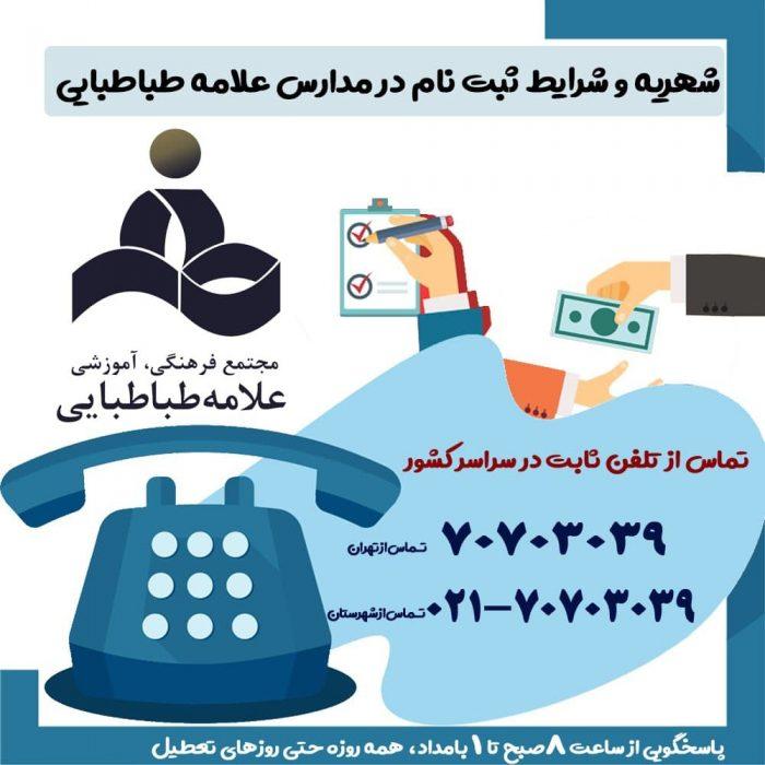 شهریه و شرایط ثبت نام در مدارس علامه طباطبایی