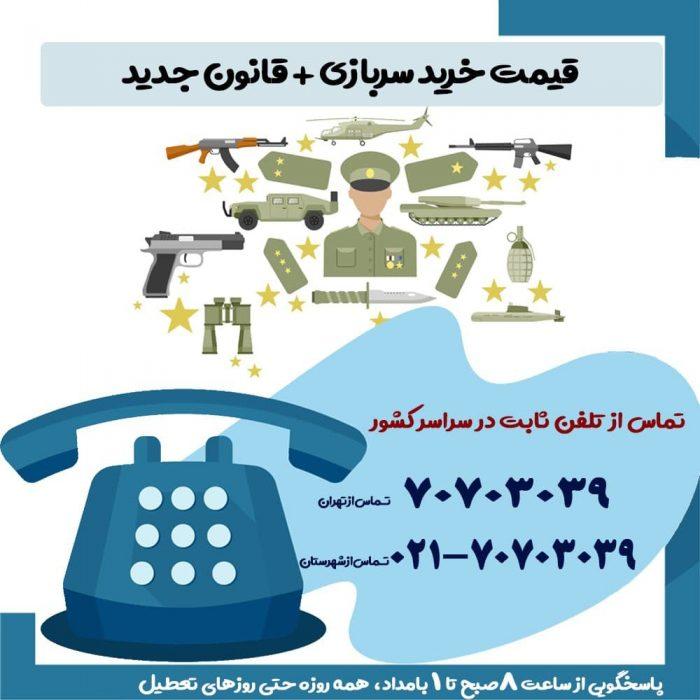 قیمت خرید سربازی+قانون جدید