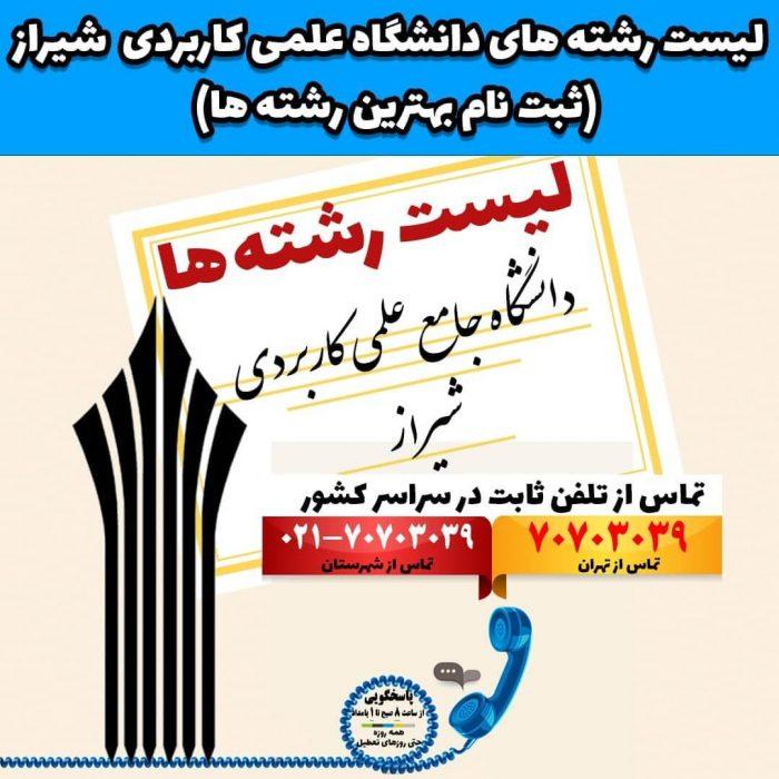 لیست رشته های دانشگاه علمی کاربردی شیراز (ثبت نام بهترین رشته هآ)