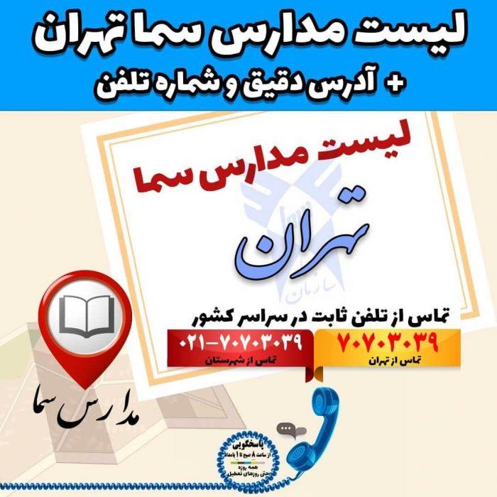 لیست مدارس سما تهران آدرس دقیق و شماره تلفن