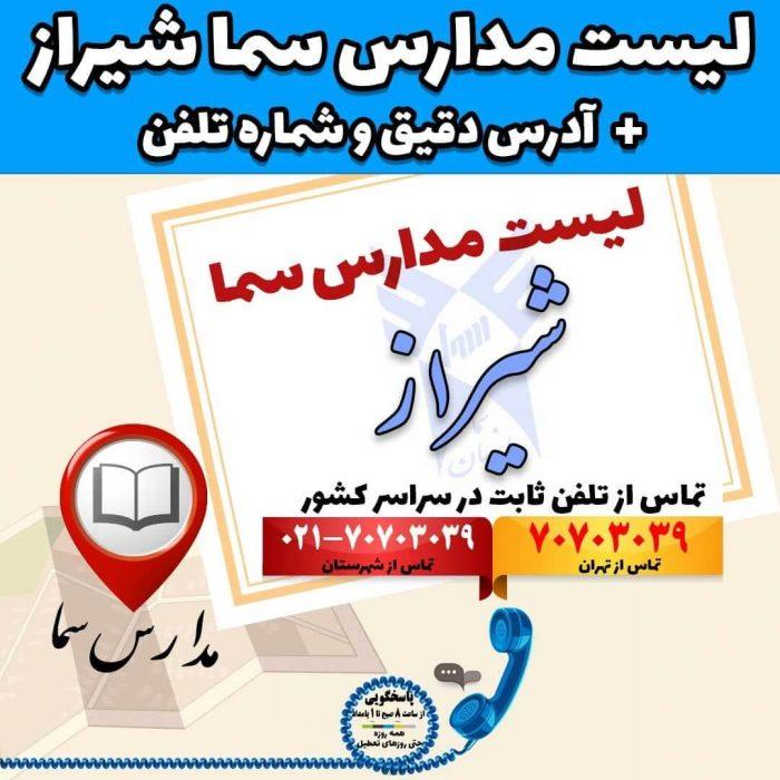 لیست مدارس سما شیراز آدرس دقیق و شماره تلفن