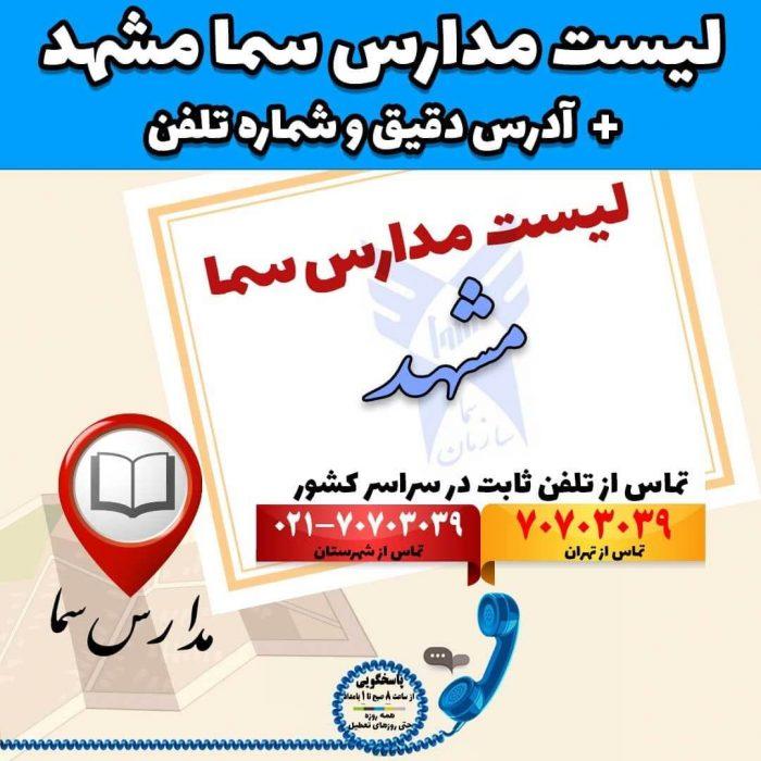 لیست مدارس سما مشهد آدرس دقیق و شماره تلفن