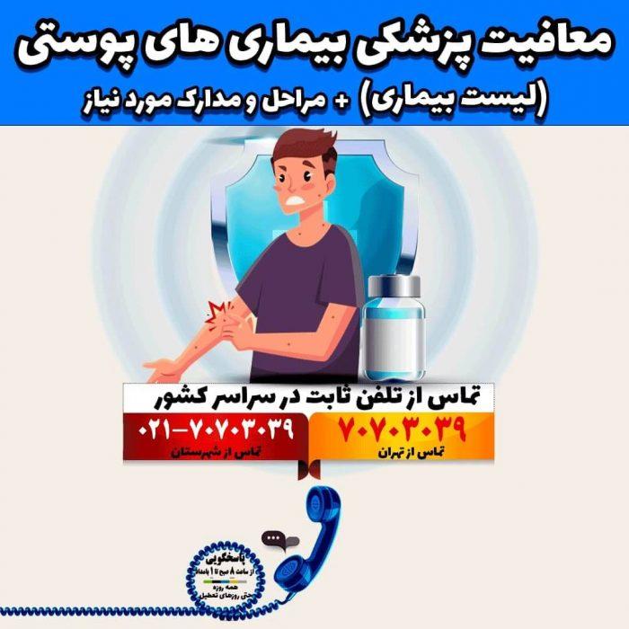 معافیت پزشکی بیماری های پوستی (لیست بیماری) + مراحل و مدارک مورد نیاز