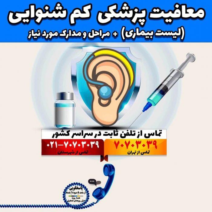 معافیت پزشکی کم شنوایی (لیست بیماری) + مراحل و مدارک مورد نیاز