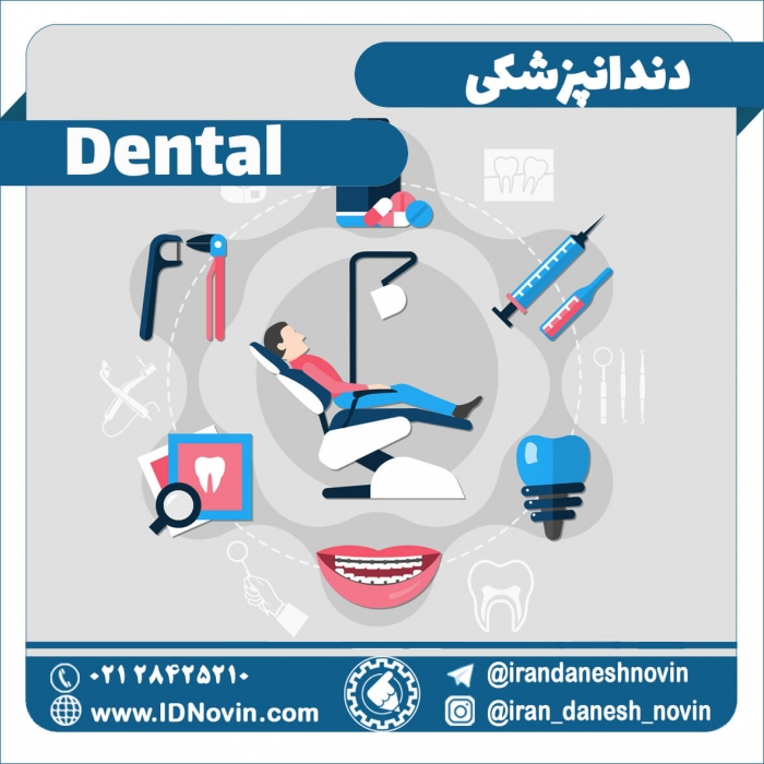 معرفی رشته دندانپزشکی، حقوق و بازار کار و حداقل رتبه و درصد لازم برای دندانپزشکی