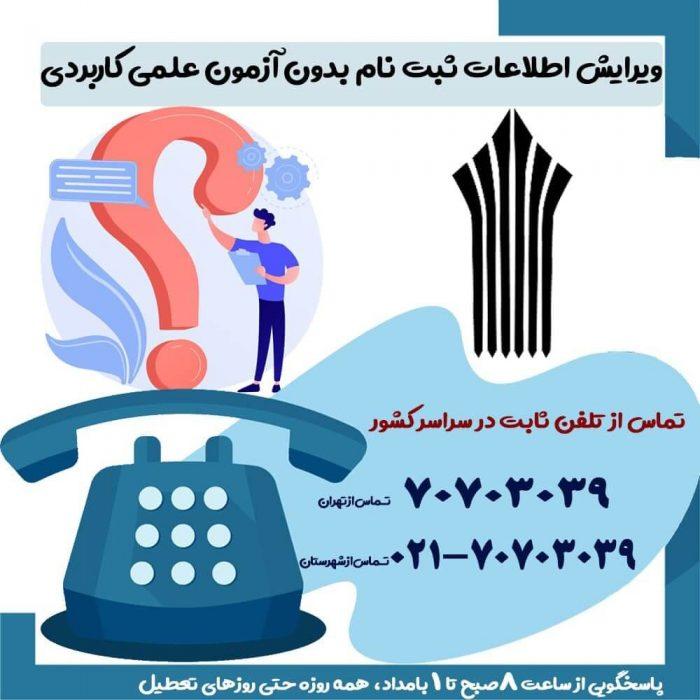 ویرایش اطلاعات ثبت نام بدون آزمون علمی کاربردی 99 - ویرایش مهر و بهمن
