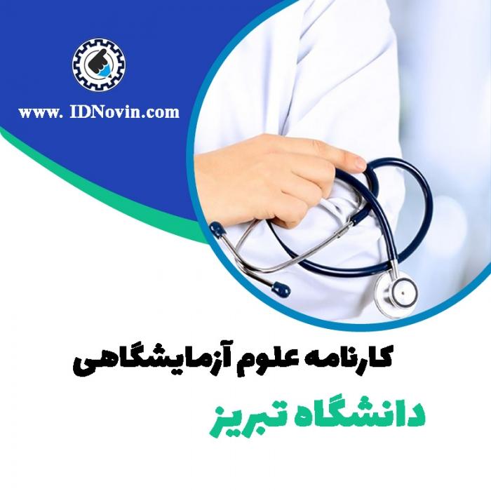 کارنامه قبولی علوم آزمایشگاهی تبریز