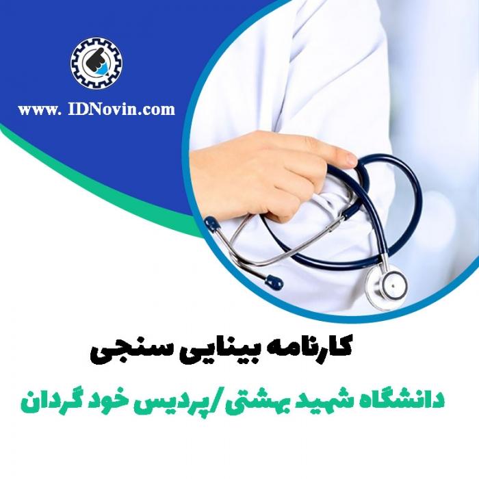 پردیس خود گردان-کارنامه قبولی بینایی سنجی شهید بهشتی
