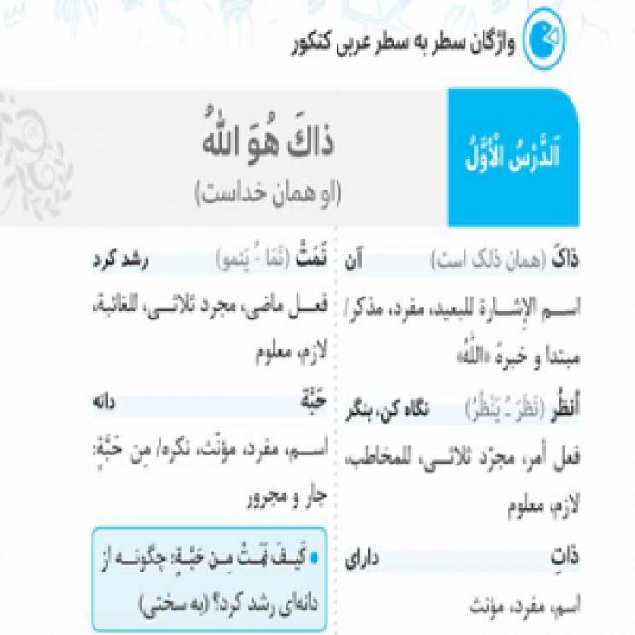 کتاب عربی وازگان مهر و ماه